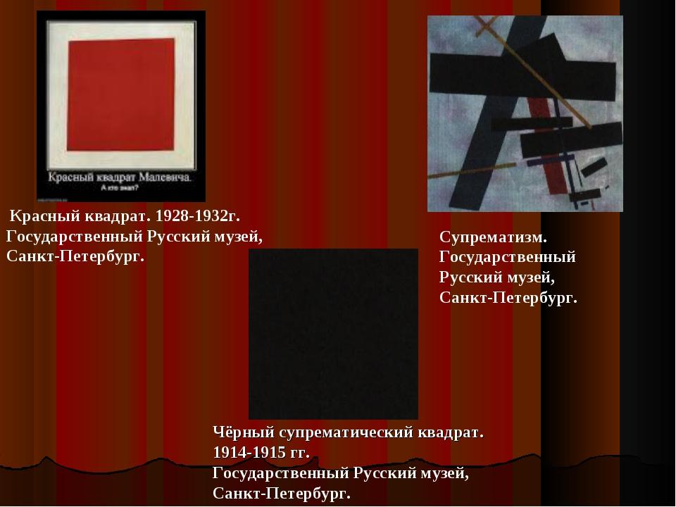Красный квадрат. 1928-1932г. Государственный Русский музей, Санкт-Петербург....