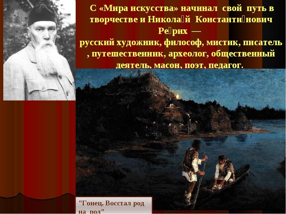 С «Мира искусства» начинал свой путь в творчестве и Никола́й Константи́нович...