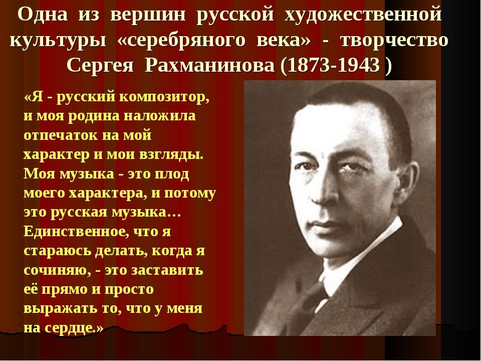 Одна из вершин русской художественной культуры «серебряного века» - творчеств...
