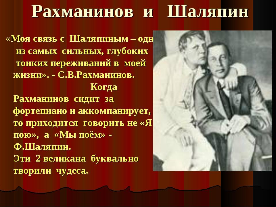 Рахманинов и Шаляпин «Моя связь с Шаляпиным – одно из самых сильных, глубоки...