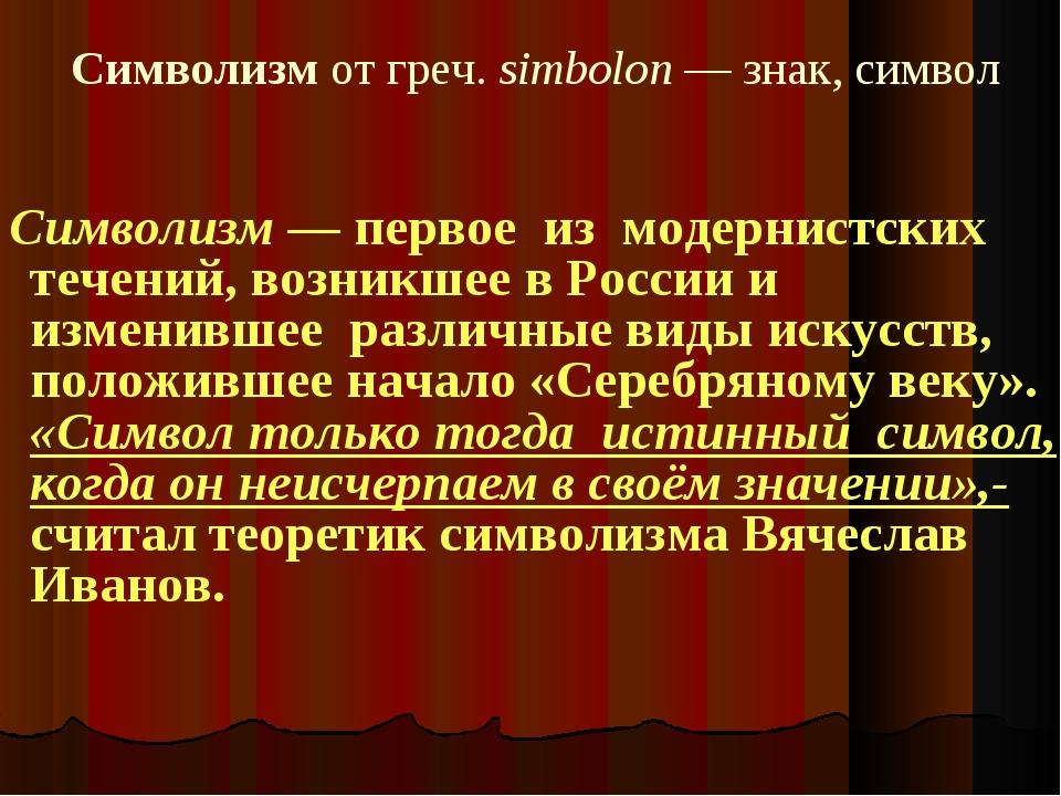 Символизм от греч. simbolon — знак, символ Символизм ― первое из модернистски...