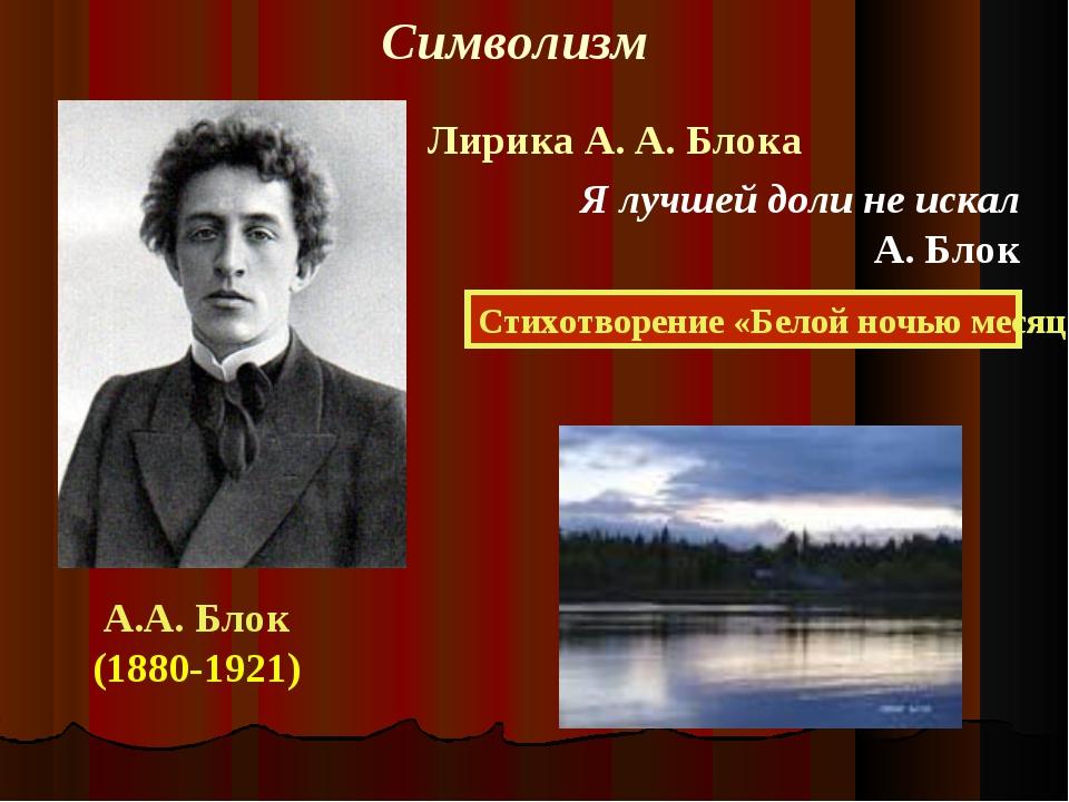 Символизм Лирика А. А. Блока Стихотворение «Белой ночью месяц красный» Я лучш...
