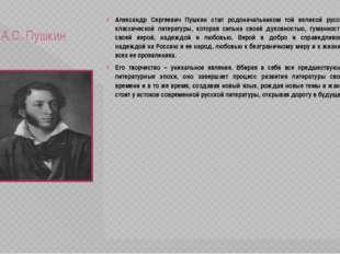 А.С. Пушкин Александр Сергеевич Пушкин стал родоначальником той великой русск