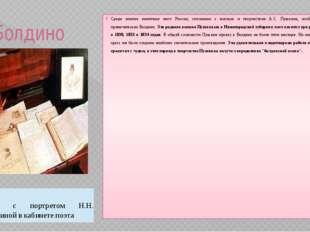 Болдино Среди многих памятных мест России, связанных с жизнью и творчеством А