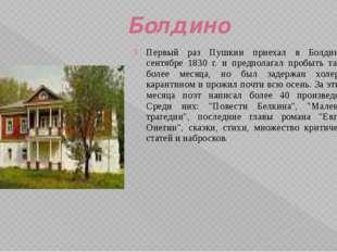 Болдино Первый раз Пушкин приехал в Болдино в сентябре 1830 г. и предполагал