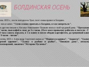 БОЛДИНСКАЯ ОСЕНЬ Осень 1833 г., после поездки на Урал, поэт снова провел в Бо