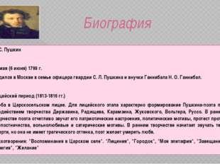 Биография А. С. Пушкин  26 мая (6 июня) 1799 г. Родился в Москве в семье офи