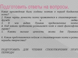 Какие произведения были созданы поэтом в период болдинской осени? 2. Какие че