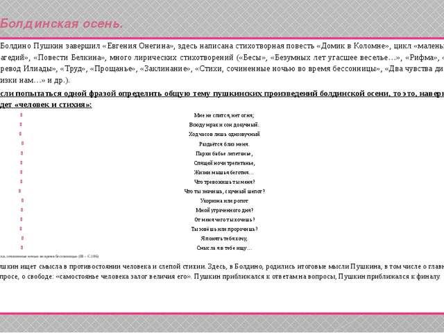 Болдинская осень. В Болдино Пушкин завершил «Евгения Онегина», здесь написана...