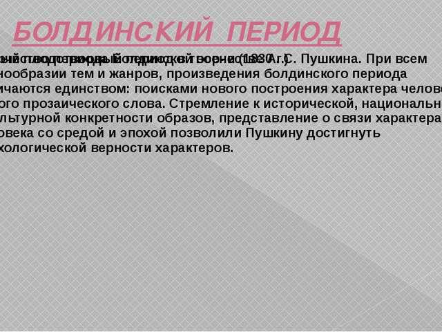 БОЛДИНСКИЙ ПЕРИОД