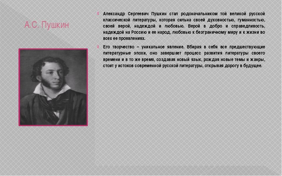 А.С. Пушкин Александр Сергеевич Пушкин стал родоначальником той великой русск...
