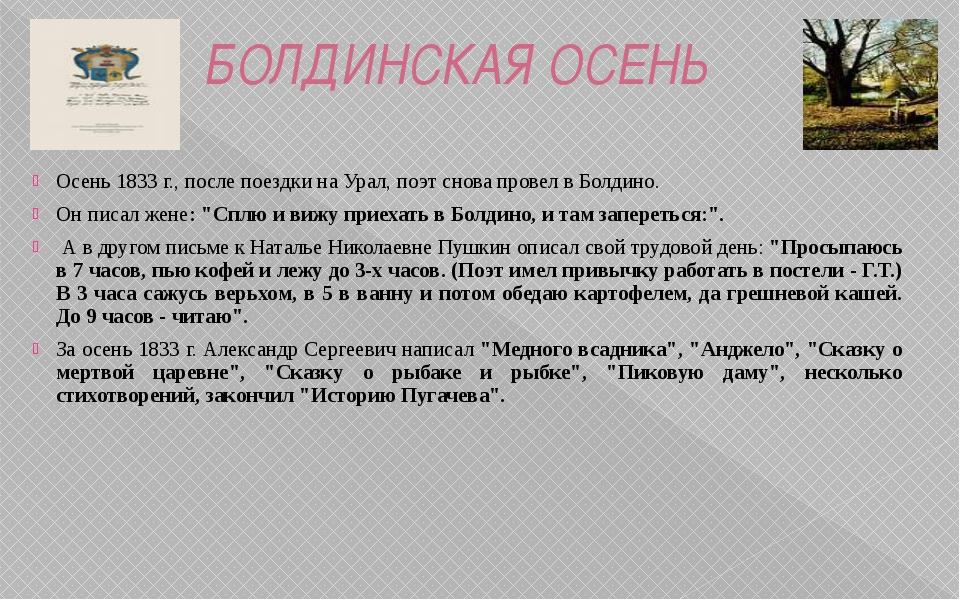 БОЛДИНСКАЯ ОСЕНЬ Осень 1833 г., после поездки на Урал, поэт снова провел в Бо...