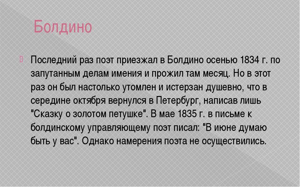 Болдино Последний раз поэт приезжал в Болдино осенью 1834 г. по запутанным де...