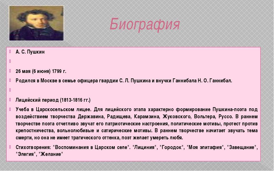 Биография А. С. Пушкин  26 мая (6 июня) 1799 г. Родился в Москве в семье офи...