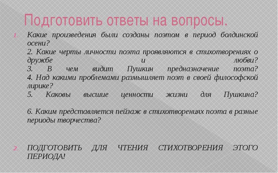 Какие произведения были созданы поэтом в период болдинской осени? 2. Какие че...