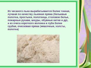 Из чесаного льна вырабатывается более тонкая, лучшая по качеству льняная пряж