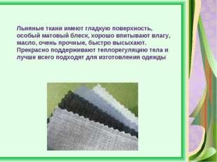 Льняные ткани имеют гладкую поверхность, особый матовый блеск, хорошо впитыва