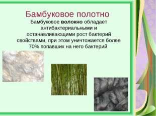 Бамбуковое полотно Бамбуковое волокно обладает антибактериальными и останавли