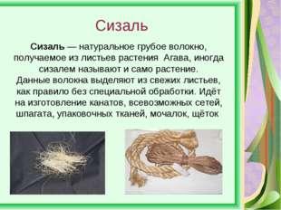 Сизаль Сизаль— натуральное грубое волокно, получаемое из листьев растения Аг