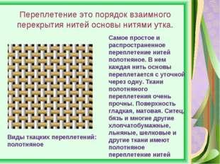 Переплетение это порядок взаимного перекрытия нитей основы нитями утка. Самое