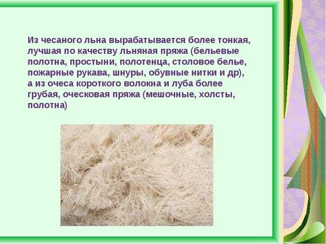 Из чесаного льна вырабатывается более тонкая, лучшая по качеству льняная пряж...