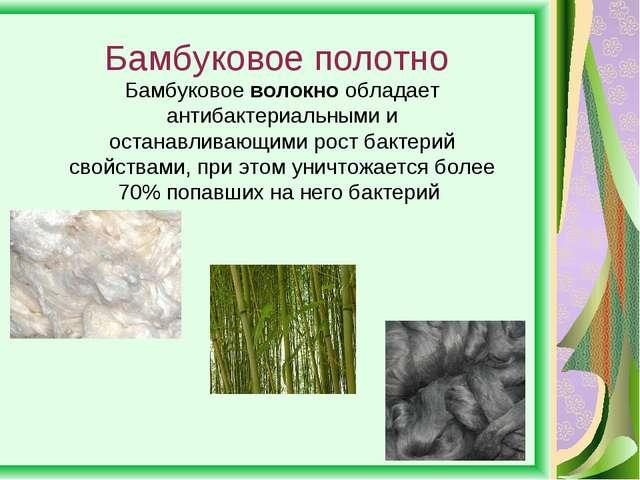Бамбуковое полотно Бамбуковое волокно обладает антибактериальными и останавли...