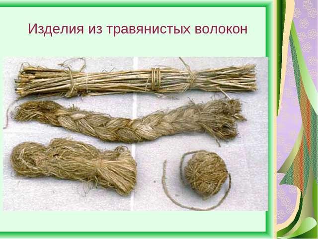 Изделия из травянистых волокон