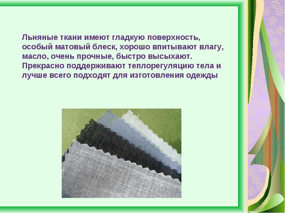 Льняные ткани имеют гладкую поверхность, особый матовый блеск, хорошо впитыва...