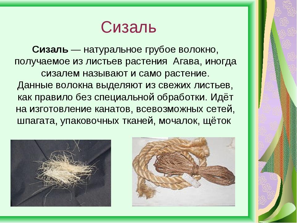 Сизаль Сизаль— натуральное грубое волокно, получаемое из листьев растения Аг...