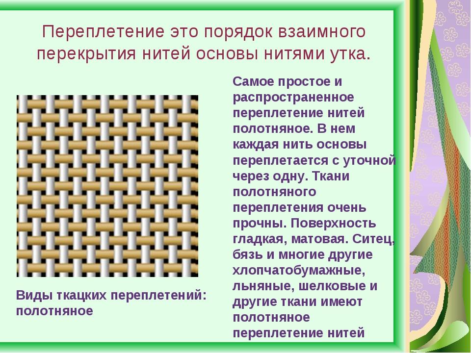 Переплетение это порядок взаимного перекрытия нитей основы нитями утка. Самое...