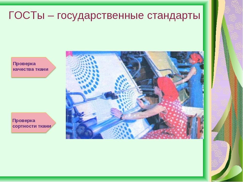 ГОСТы – государственные стандарты Проверка качества ткани Проверка сортности...