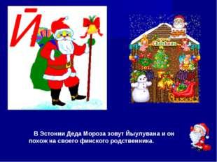 В Эстонии Деда Мороза зовут Йыулувана и он похож на своего финского родствен