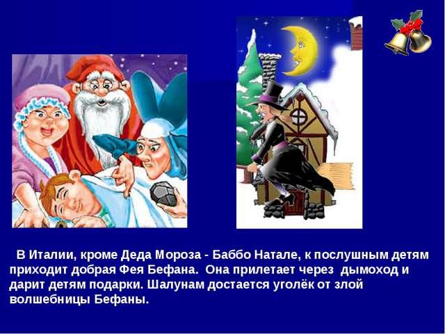В Италии, кроме Деда Мороза - Баббо Натале, к послушным детям приходит добра...