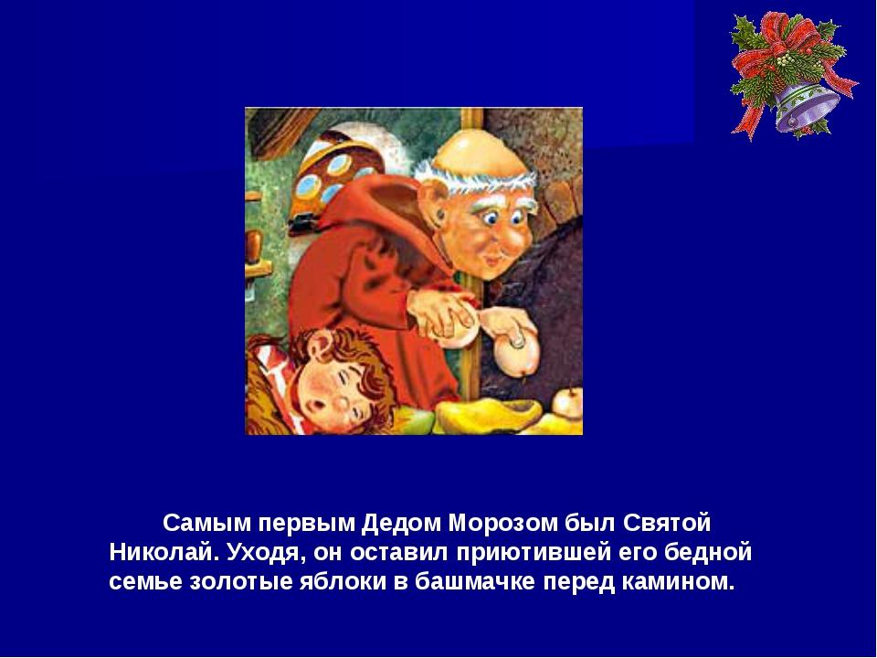 Самым первым Дедом Морозом был Святой Николай. Уходя, он оставил приютившей...