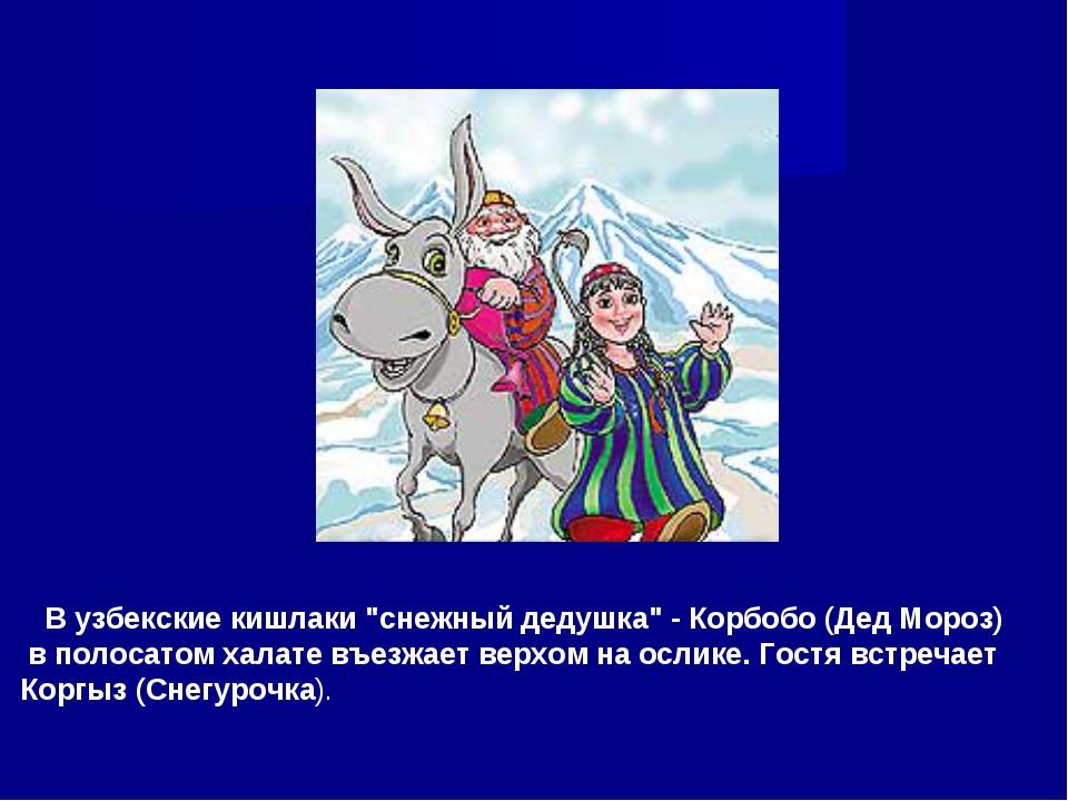 """В узбекские кишлаки """"снежный дедушка"""" - Корбобо (Дед Мороз) в полосатом хала..."""