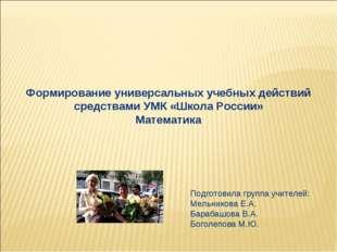 Формирование универсальных учебных действий средствами УМК «Школа России» Мат