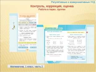 Контроль, коррекция, оценка Работа в парах, группах Регулятивные и коммуникат