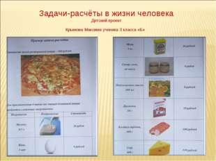Задачи-расчёты в жизни человека Детский проект Крымова Максима ученика 3 клас