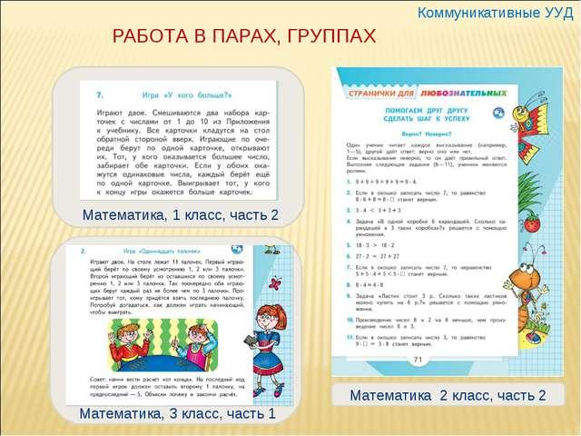 РАБОТА В ПАРАХ, ГРУППАХ Математика, 2 класс, часть 2 Коммуникативные УУД