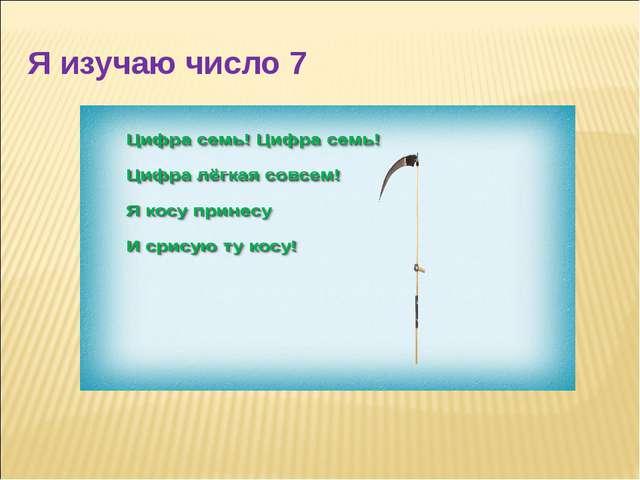 Я изучаю число 7