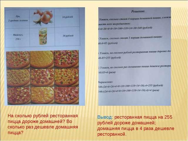 На сколько рублей ресторанная пицца дороже домашней? Во сколько раз дешевле д...