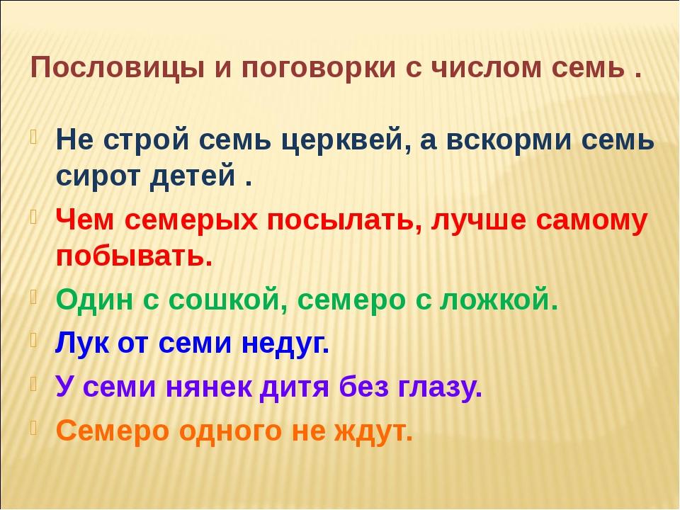 Пословицы и поговорки с числом семь . Не строй семь церквей, а вскорми семь с...