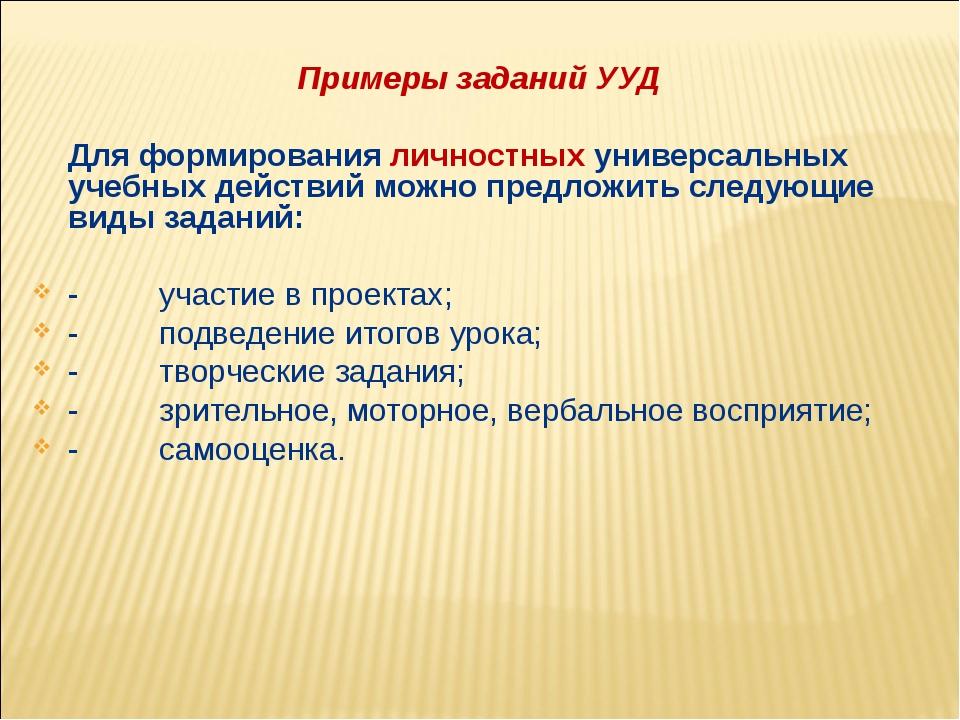 Примеры заданий УУД Для формирования личностных универсальных учебных действ...