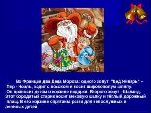 """Во Франции два Деда Мороза: одного зовут """"Дед Январь"""" – Пер - Ноэль, ходит с"""