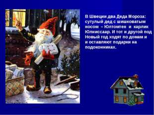 В Швеции два Деда Мороза: сутулый дед с шишковатым носом – Юлтомтен и карлик