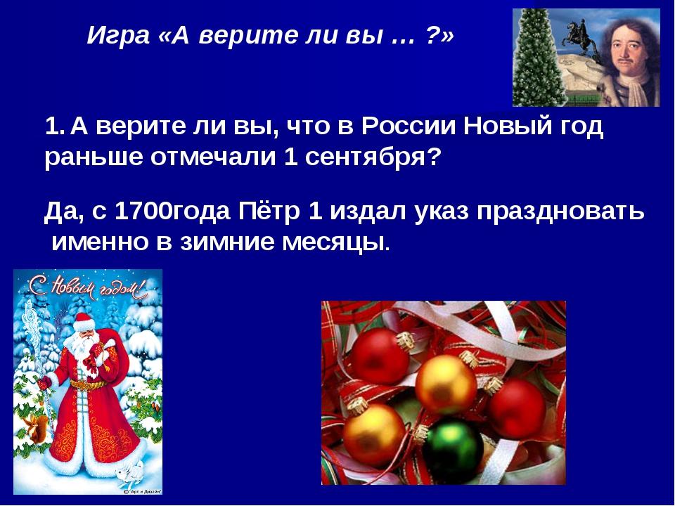 Как в россии отмечают новый год кратко