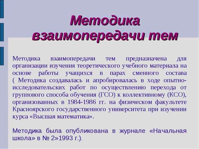 Методика взаимопередачи тем Методика взаимопередачи тем предназначена для орг...