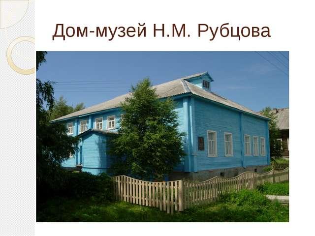 Дом-музей Н.М. Рубцова