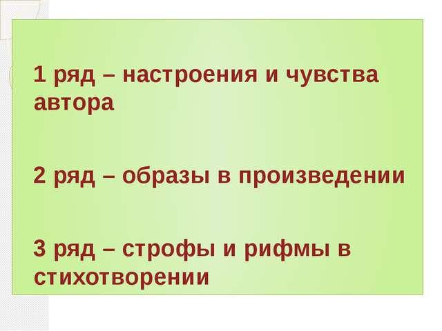 1 ряд – настроения и чувства автора 2 ряд – образы в произведении 3 ряд – ст...