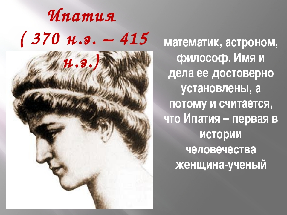 the life and contribution of hypatia in mathematics and philosophy